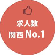 求人数関西No.1